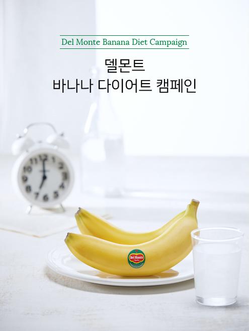 델몬트 바나나 다이어트 캠페인