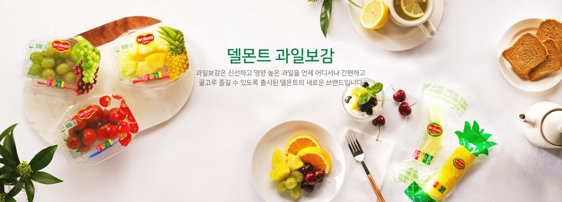 델몬트 과일보감 과일보감은 신선하고 영양 높은 과일을 언제 어디서나 간편하고 골고루 즐길 수 있도록 출시된 델몬트의 새로운 브랜드 입니다.