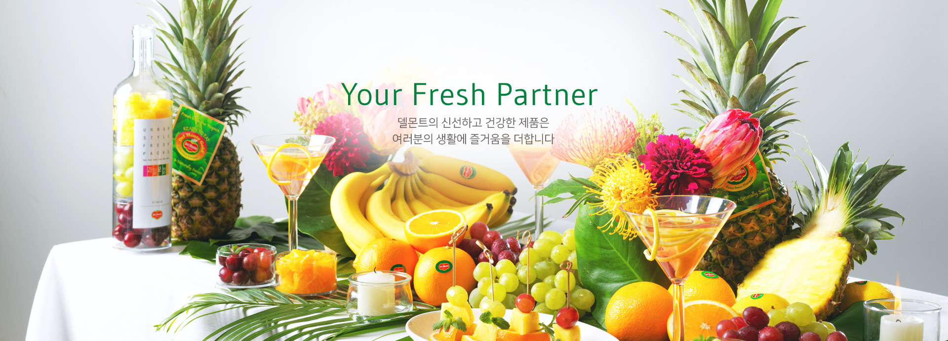Your Fresh Partner 델몬트의 신선하고 건강한 제품은 여러분의 생활에 즐거움을 더합니다