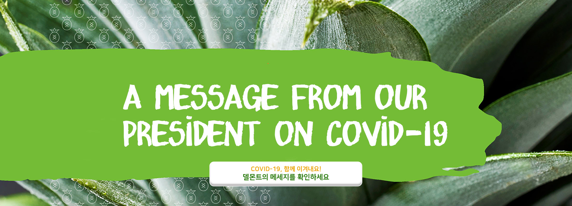 a message from our president on covid-19